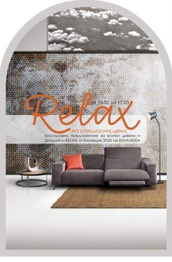 промоция на дивани Relax