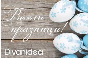 Работно време на Divanidea по време на Великденските празници!