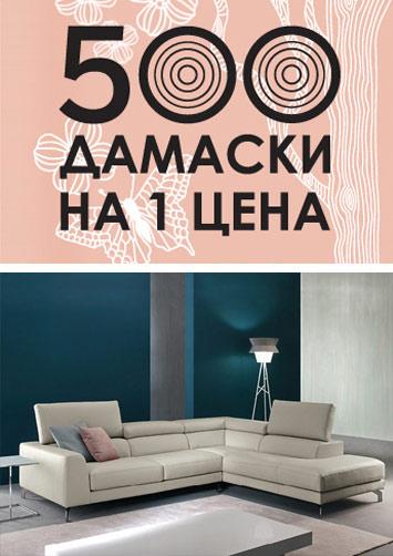 Вижте над 500 видадамаски в Divanidea на една цена